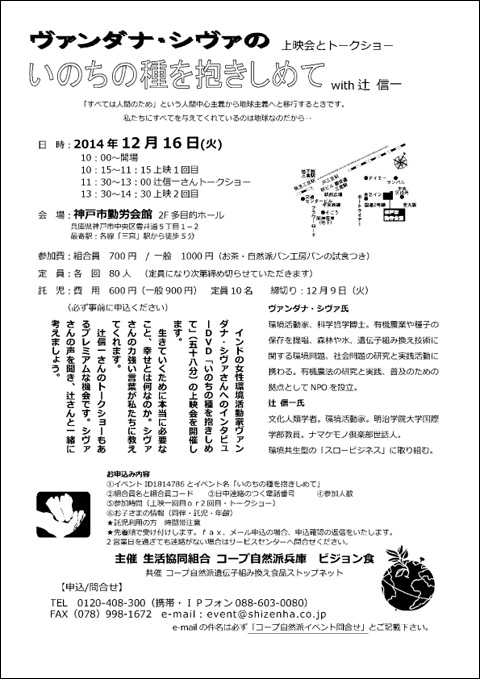 16日上映会チラシ