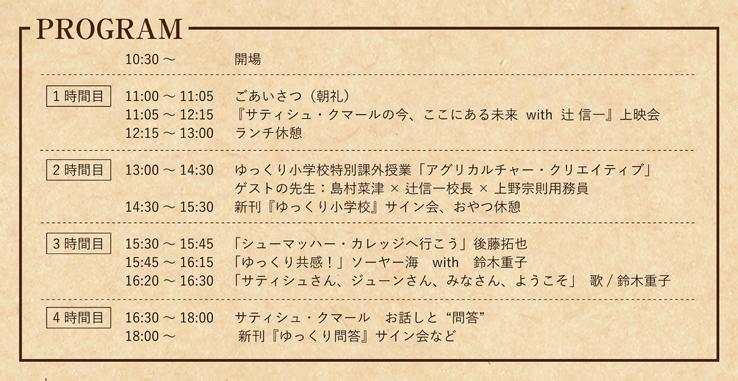 特別ゲスト→島村菜津、ソーヤー海、鈴木重子、後藤拓也