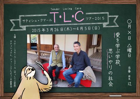 TLC2015