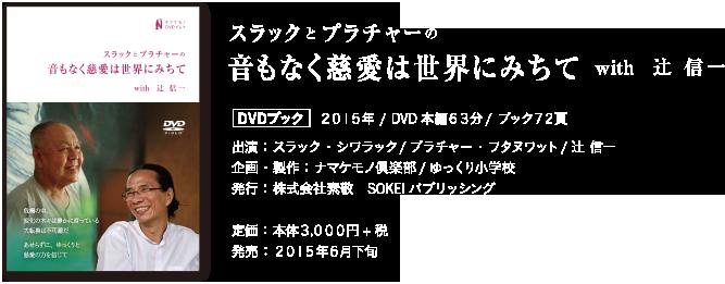 20150621-dvd