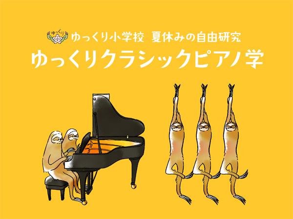 ゆっくりクラシックピアノ学